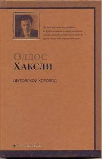 Шутовской хоровод Хаксли О.