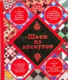 Хакала Соня - Шьем из лоскутов' обложка книги