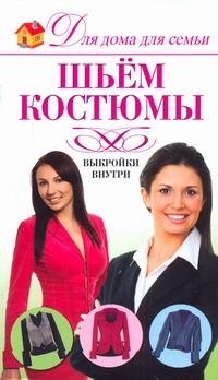 Нестерова Д.В. Шьем костюмы
