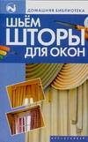 Ткачук Т.М. - Шьем шторы для окон' обложка книги