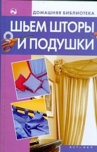 Шьем шторы и подушки