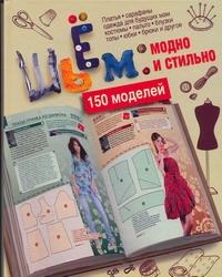 Шьем: модно и стильно. 150 моделей Ермакова С.О.