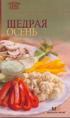 Самойлов А.Е. - Щедрая осень' обложка книги