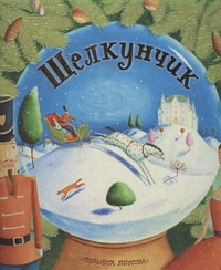 Гофман Э. Т. А. - Щелкунчик обложка книги