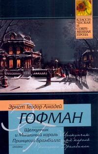 Гофман Э. Т. А. - Щелкунчик и мышиный король. Принцесса Брамбилла обложка книги