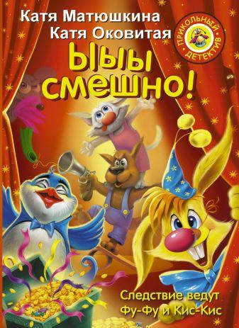 Матюшкина Катя, Оковитая Катя - Ыыы смешно! обложка книги