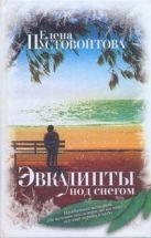 Пустовойтова Е.А. - Эвкалипты под снегом' обложка книги