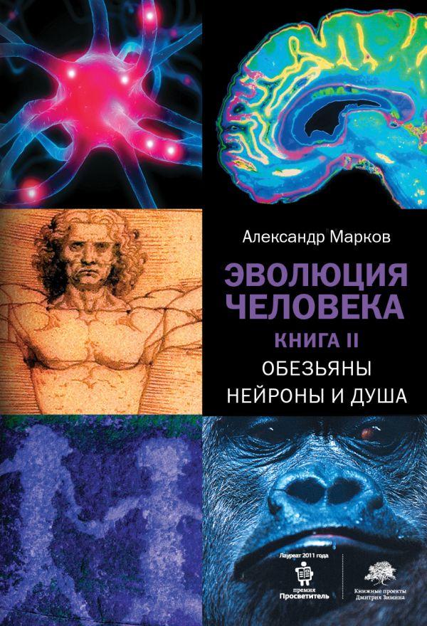Эволюция человека. [В 2 кн.] Кн. 2. Обезьяны, нейроны и душа Марков А.В.