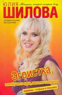 Юлия Шилова - Эгоистка, или Я у него одна, жена не считается обложка книги