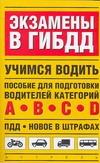 Иванов В.Н. - Экзамены в ГИБДД. Учимся водить' обложка книги