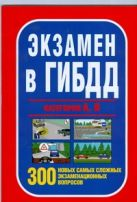 Беляев Н.В. - Экзамены вГИБДД категории А,В 300 новых самых сложных экзаменационных вопросов' обложка книги