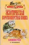 Чиликина Л.А. - Экзотическая короткошерстная кошка' обложка книги