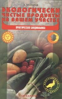 Кашкаров А.П. - Экологически чистые продукты на вашем участке обложка книги