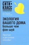 Панкеев И.А. - Экология вашего дома. Больше чем Фэн-Шуй!' обложка книги