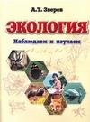 Зверев А.Т. - Экология: Наблюдаем и изучаем' обложка книги