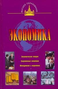 Ильин С.С. - Экономика обложка книги
