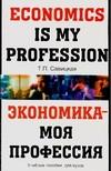 Савицкая Т.П. - Экономика - моя профессия = Economics is my Profession' обложка книги
