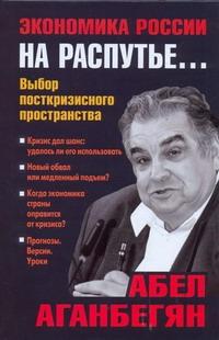 Экономика России на распутье... от book24.ru