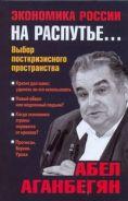 Экономика России на распутье...