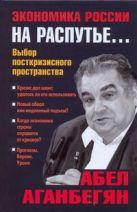 Аганбегян Абел - Экономика России на распутье...' обложка книги