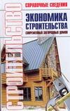 Баринов В.В. - Экономика строительства современных загородных домов.' обложка книги