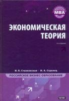 Станковская И.К. - Экономическая теория' обложка книги
