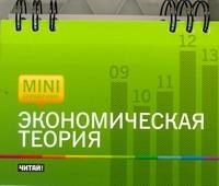 Экономическая теория ( Малахов Роман Геннадьевич  )