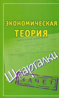Смирнов П.Ю. - Экономическая теория. Шпаргалки обложка книги