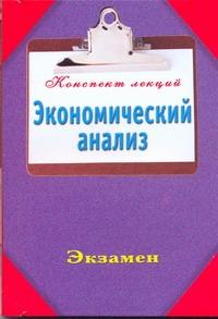 Экономический анализ Ольшевская Н.