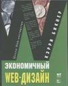 Бикнер К. - Экономичный Web-дизайн' обложка книги