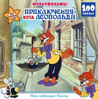 ЭКР. Пазл.100Ам.11216 Леопольд/Зонтик