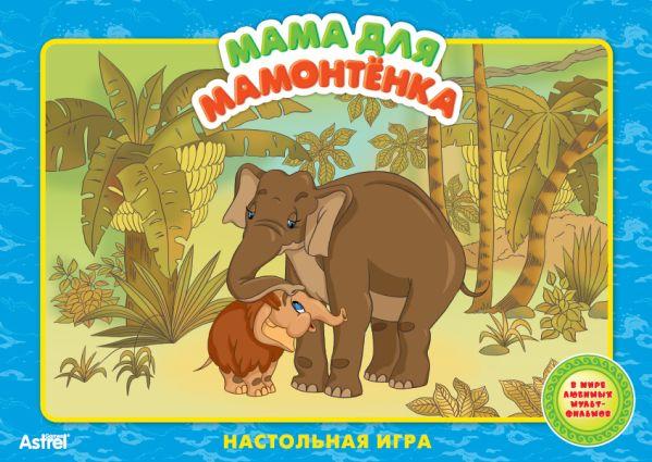 ЭКР. Сказки:Мама для Мамонтенка