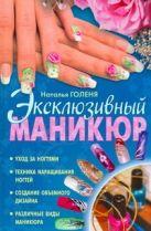 Голеня Н.Н. - Эксклюзивный маникюр' обложка книги