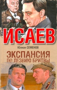 Экспансия I Семенов Ю.С.