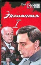 Семенов Ю.С. - Экспансия I' обложка книги