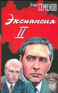 Семенов Ю.С. - Экспансия II обложка книги
