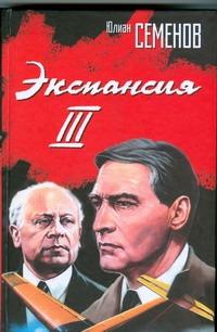 Семенов Ю.С. - Экспансия III обложка книги