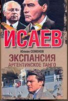 Семенов Ю.С. - Экспансия III' обложка книги
