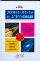 Ванклив Дженис - Экспериметны по астрономии' обложка книги