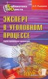 Рыжаков А.П. - Эксперт в уголовном процессе' обложка книги