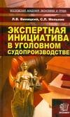 Экспертная инициатива в уголовном судопроизводстве Виницкий Л.В.