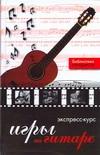 Лихачев Ю. Г. - Экспресс-курс игры на гитаре обложка книги