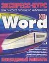 Экспресс-курс: Microsoft Word XP - фото 1