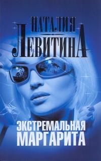 Наталия Левитина - Экстремальная Маргарита обложка книги