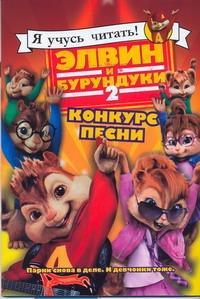 Элвин и бурундуки- 2.Конкурс песни Клинова Е.М.