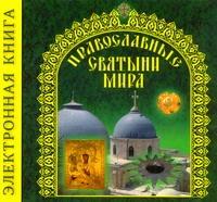 Электр.энц.Православные Святыни мира glaser d36440 00 glaser