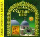 Бегиян С.Р. - Электр.энц.Православные Святыни мира' обложка книги