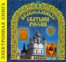 Бегиян С.Р. - Электр.энц.Православные Святыни России' обложка книги