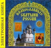 Электр.энц.Православные Святыни России Бегиян С.Р.