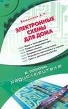 Кашкаров А.П. - Электронные схемы для дома' обложка книги